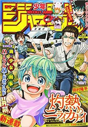 Weekly Shônen Jump 30 - 週刊少年ジャンプ 2020年30号