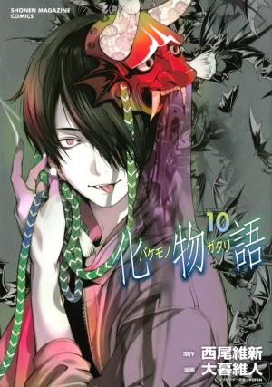 Bakemonogatari #10