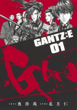 Gantz:E 1