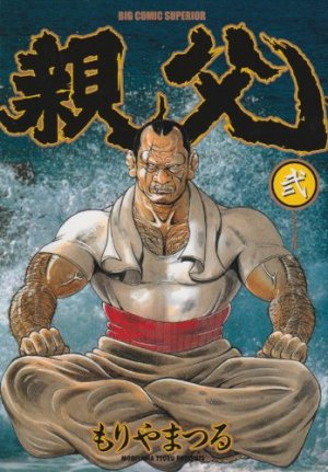 couverture, jaquette Mon Vieux 2  (Shogakukan)