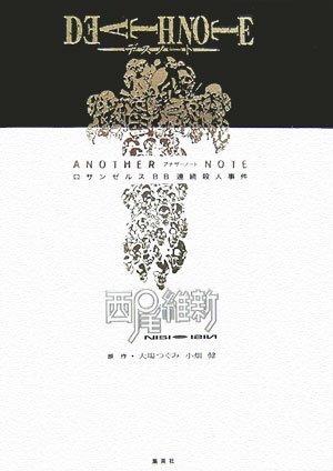 Death Note - Another Note : L'Affaire B.B. Des Meurtres En Série De Los Angeles édition simple