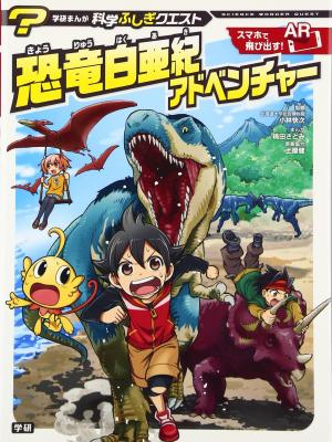 Les dinosaures en manga édition simple