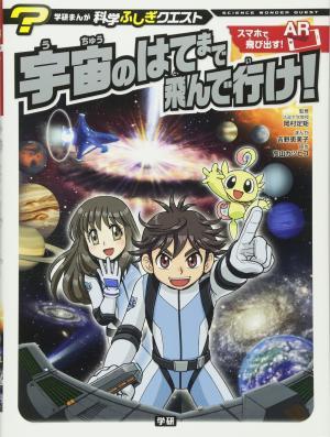 L'univers en manga édition simple