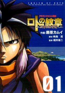 Dragon Quest - Les Héritiers de l'Emblème édition simple