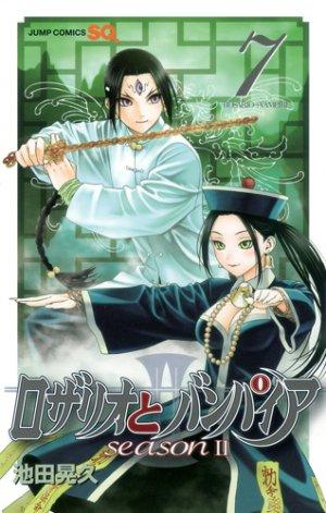 couverture, jaquette Rosario + Vampire - Saison II 7  (Shueisha)