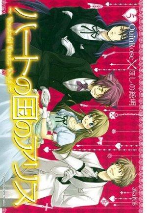 couverture, jaquette Alice au Royaume de Coeur 5  (Mag garden) Manga