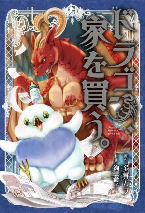 couverture, jaquette Jeune Dragon recherche appartement ou donjon 2  (Mag garden)