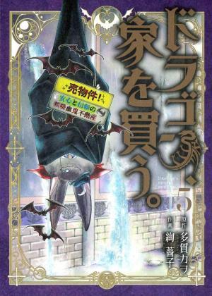 couverture, jaquette Jeune Dragon recherche appartement ou donjon 5  (Mag garden)