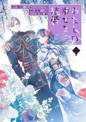Watashi no Shiawase na Kekkon édition spéciale
