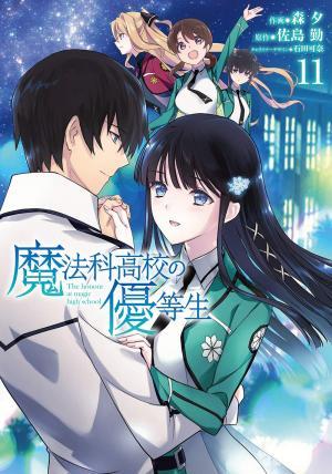 Mahôka Kôkô no Yûtôsei 11 Manga