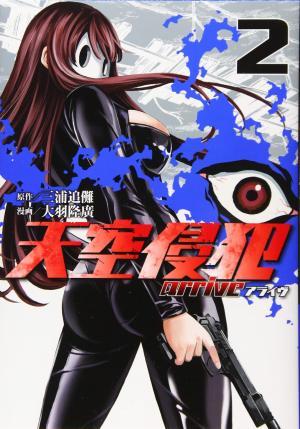 couverture, jaquette Sky-High Survival - Next Level 2  (Kodansha)