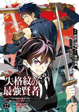 Shikkaku Mon no Saikyou Kenja - Sekai Saikyou no Kenja ga Sara ni Tsuyokunaru Tame ni Tensei Shimashita 12 Manga