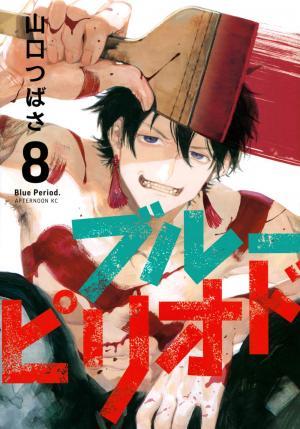 couverture, jaquette Blue period 8  (Kodansha) Manga