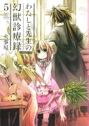 couverture, jaquette Créatures fantastiques 5  (Mag garden) Manga