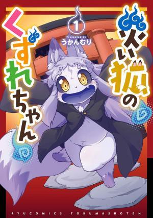 Wazawai Kitsune no Kuzure-chan édition simple