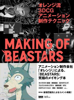 Making Of Beastars  Artbook