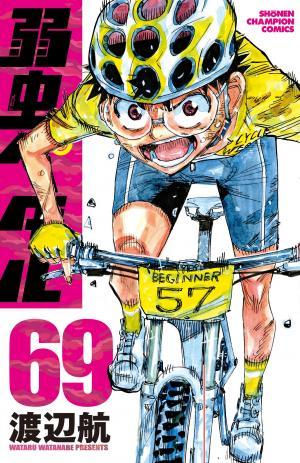 couverture, jaquette Pédaleur Né 69  (Akita shoten) Manga