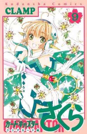 couverture, jaquette Card captor Sakura - Clear Card Arc 9  (Kodansha)