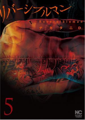 couverture, jaquette Reversible man 5  (Nihon Bungeisha)