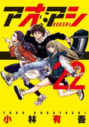 couverture, jaquette Ao ashi 22  (Shogakukan) Manga