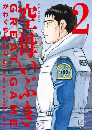 couverture, jaquette Kuubo Ibuki Great Game 2  (Shogakukan)
