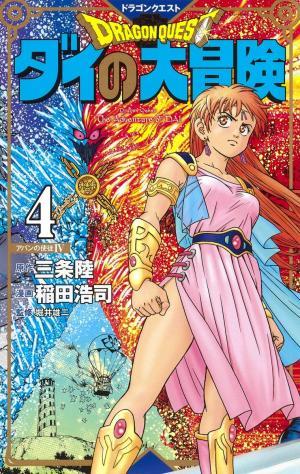 Dragon Quest - La Quête de Dai  édition couleur