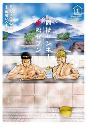 Akamatsu et Seven édition simple