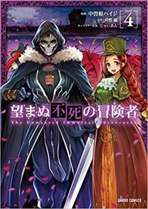 couverture, jaquette The Unwanted Undead Adventurer 4  (Overlap) Manga