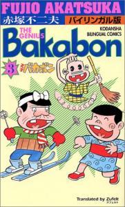 The Genius Bakabon 3