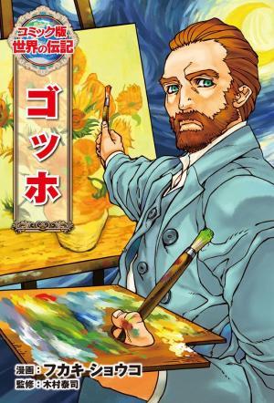 Van Gogh édition simple
