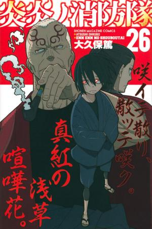 Fire force 26