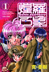 Psychic Academy édition simple