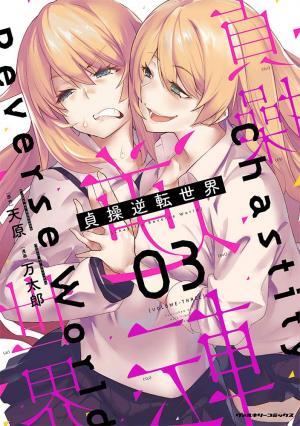 Chastity reverse world 3 Manga