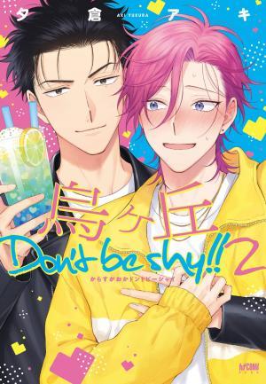 couverture, jaquette Karasugaoka Don't be shy 2  (Akita shoten)