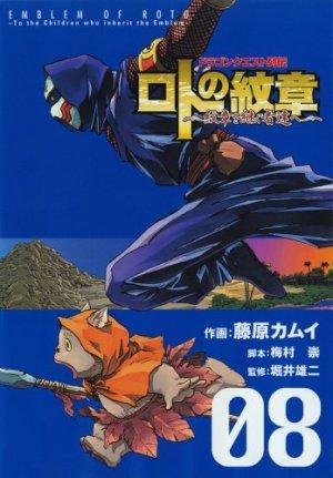 Dragon Quest - Les Héritiers de l'Emblème 8