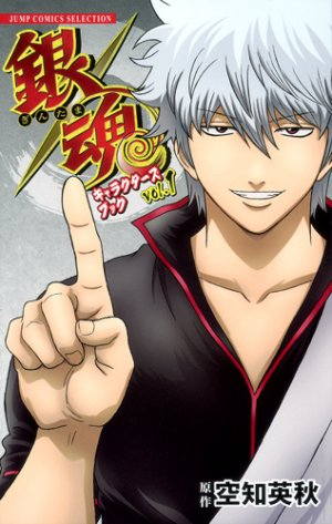 Gintama - Character Book édition simple