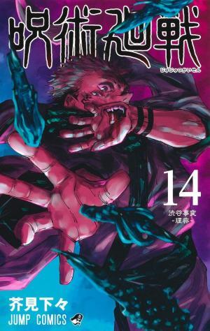 couverture, jaquette Jujutsu Kaisen 14  (Shueisha)