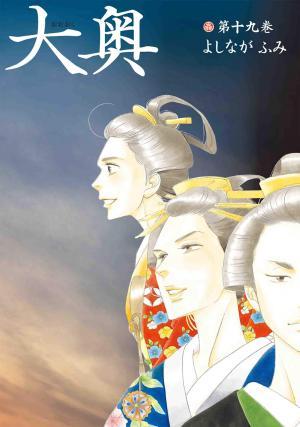 couverture, jaquette Le pavillon des hommes 19  (Hakusensha)