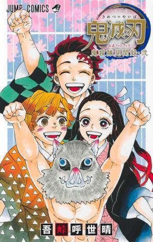 Kimetsu no Yaiba Fanbook: Kisatsutai Kenbunroku 2