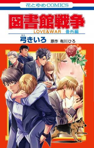 Toshokan Sensou - Love & War Bangai-hen  simple