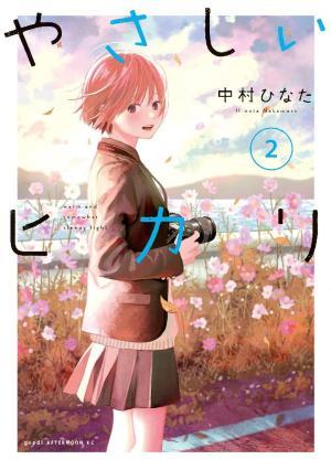 couverture, jaquette De L'Autre Côté de l'Horizon 2  (Kodansha) Manga
