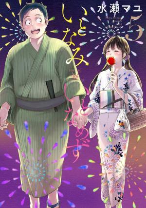 Sans Expérience 5 Manga