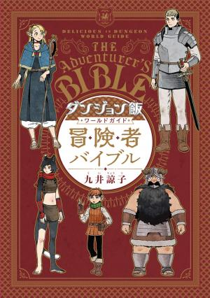 Dungeon Meshi World Guide Boukensha Bible 0