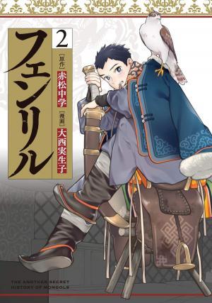 Fenrir 2 Manga