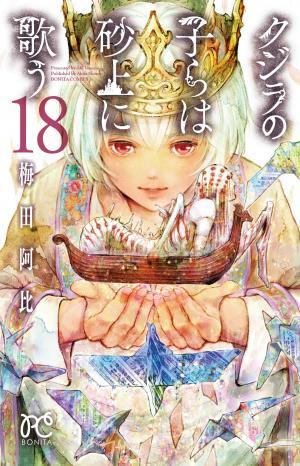 couverture, jaquette Les enfants de la baleine 18  (Akita shoten)