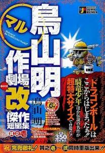 Histoires Courtes d'Akira Toriyama édition Aratama