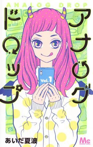 couverture, jaquette Analog Drop 1  (Shueisha) Manga