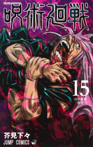 couverture, jaquette Jujutsu Kaisen 15  (Shueisha)