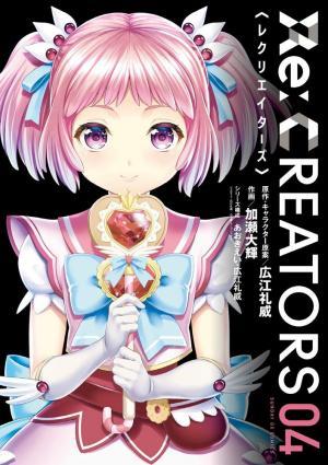 couverture, jaquette Re:Creators 4  (Shogakukan)