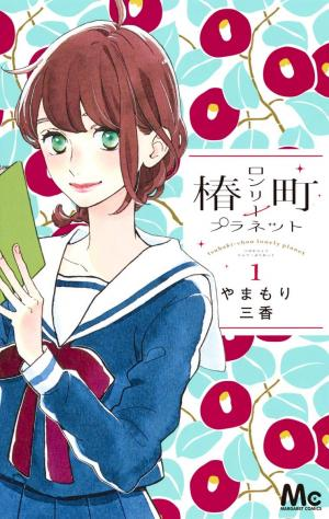 Tsubaki-chô Lonely Planet 1